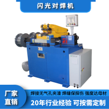 安嘉廠家全自動對焊機 逆變閃光對焊機 按需定制
