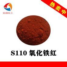 供应S110氧化铁红乳胶漆颜料颜色鲜艳