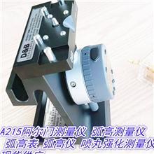 A215弧高测量仪的产品特点