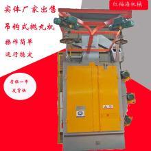 佛山喷砂机Q378吊钩机抛丸清理机悬链式抛丸机铝材自动抛丸机
