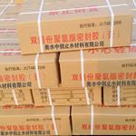 聚酯发泡密封胶公司-聚酯建筑密封胶
