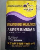 供应南京无机保温砂浆高强度,保温防火性能优