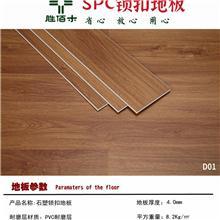 东莞SPC地板价格 SPC石塑地板厂家