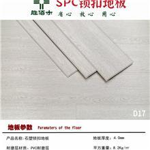 东莞石塑地板 SPC防水锁扣地板现货销售