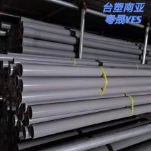清远南亚 南亚PVC管 南亚UPVC管材 清远南亚总经销