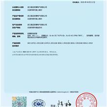 防爆配电箱3CCC证书