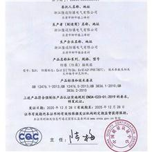防爆接线箱3CCC证书