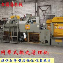 铝型材清理抛丸机压铸件表面处理通过式抛丸机网带式抛丸机现货