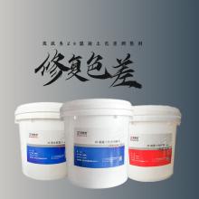贵州遵义混凝土色差平色剂