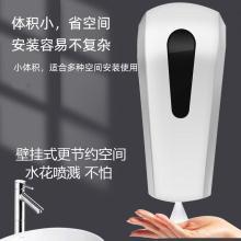 给皂器喷雾手部消毒机洗手机