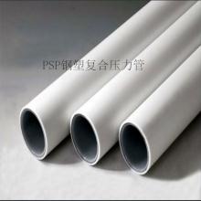 PSP钢塑复合管,PSP钢塑复合管,四川成都川阔管业厂家直销