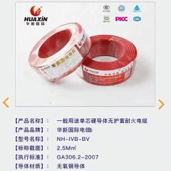 广东华新电缆实业有限公司WDZN-BYJ 2.5mm2
