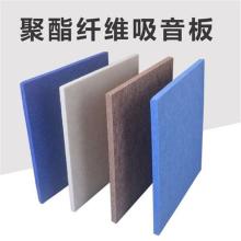 山东聚酯纤维吸音板厂家直销总代理1.22米宽9毫米厚度