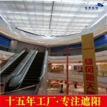 供应商场中厅隔热遮阳帘购物中心采光顶窗帘厂家安装