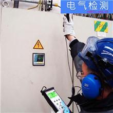 电气检测 北京电气防火检测出报告