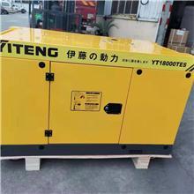 移动式发电机YT18000TES