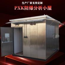 PXK防爆分析小屋 不锈钢防爆正压房 首安防爆厂家