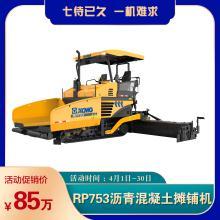 徐工RP753瀝青混凝土攤鋪機