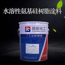 厂家直销 供应昆彩 水溶性氨基有 机硅树脂涂料 耐高温保护漆
