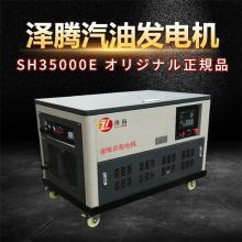 汽油发电机30kw泽腾品牌包安装调试售后一体