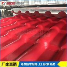 PVC ASA合成树脂瓦设备 塑料屋面瓦生产线设备