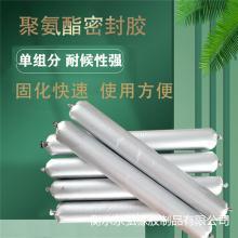 聚氨酯密封胶规格