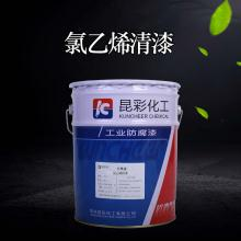 供应昆彩  氯乙烯清漆 塑料制品表面罩光漆
