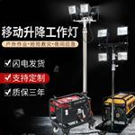 厂家供应SZY6000A消防移动式照明装置