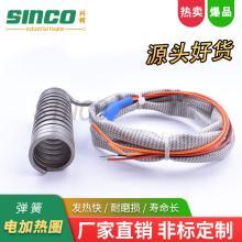 铜套弹簧加热圈 弹簧发热圈 来样定制厂家直销出口品质兴柯电热