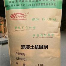 HYR-8混凝土抗堿劑2020工廠直銷報價