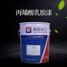 供应 昆彩 丙烯酸乳胶漆  室内外混凝土木制物件表面漆