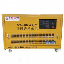 60kw汽油发电机招投标可用
