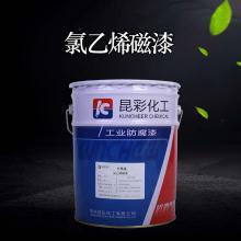 供应 昆彩 氯乙烯磁漆 塑料制品表面涂装漆