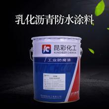 供应 昆彩 乳化沥青防水涂料 建筑物防水涂层漆
