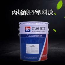 供应昆彩 丙烯酸PP塑料漆 OPP塑料涂装漆