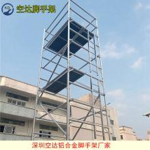双宽铝合金脚手架深圳厂家,标准铝合金快装可移动脚手架