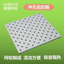 工程吊顶铝扣板 定制铝扣板厂家 欧佰天花