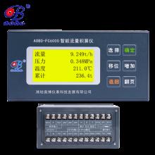 RS485通讯通用型流量计算机积算仪
