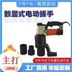 电动扭力扳手塔架螺栓用电动定扭矩扳手700N.m