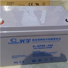 光宇蓄电池6-GFM-/12V120AHUPS直流屏电源
