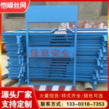 恺嵘自产自销工地隔离网围栏网 基坑围栏厂 临边安全警示围栏