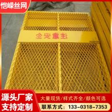 厂家打折销售网片式基坑防护栏 基坑防护围栏护栏 基坑工地护栏
