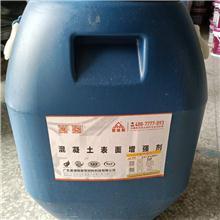 混凝土表面增强剂产品功能优势