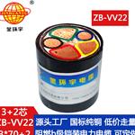 金环宇b类阻燃铠装电缆ZB-VV22-3X70加2X35