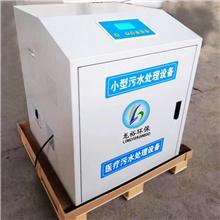 黄石宠物医院污水处理设备厂家