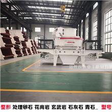 徐州矿山碎石整形机 生产高等级石子 带料试机