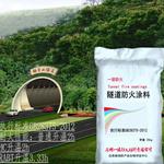 隧道防火涂料生产厂家 氢类升温2h