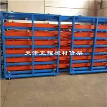 板材货架多层结构分类摆放不锈钢板铝板铜板薄板镀锌板