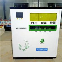 检测中心污水处理设备