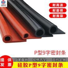 除尘器盖板用P型密封条